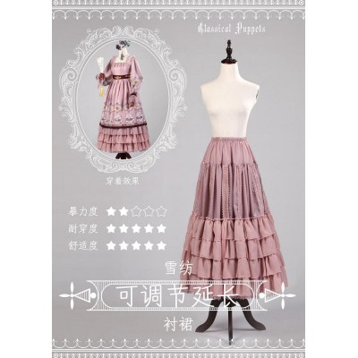 Classical Puppets Regulable Chiffon Petticoat(Pre-Made)